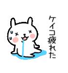 「ケイコ/けいこ」さんが使う名前スタンプ(個別スタンプ:09)