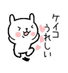 「ケイコ/けいこ」さんが使う名前スタンプ(個別スタンプ:12)