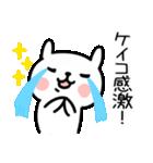 「ケイコ/けいこ」さんが使う名前スタンプ(個別スタンプ:13)