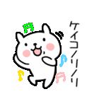 「ケイコ/けいこ」さんが使う名前スタンプ(個別スタンプ:14)
