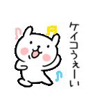 「ケイコ/けいこ」さんが使う名前スタンプ(個別スタンプ:15)