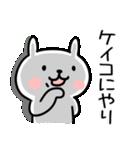 「ケイコ/けいこ」さんが使う名前スタンプ(個別スタンプ:16)