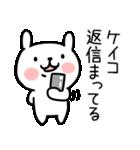 「ケイコ/けいこ」さんが使う名前スタンプ(個別スタンプ:17)