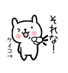 「ケイコ/けいこ」さんが使う名前スタンプ(個別スタンプ:19)