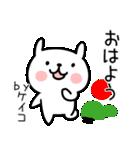「ケイコ/けいこ」さんが使う名前スタンプ(個別スタンプ:22)