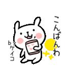 「ケイコ/けいこ」さんが使う名前スタンプ(個別スタンプ:23)