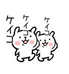 「ケイコ/けいこ」さんが使う名前スタンプ(個別スタンプ:25)
