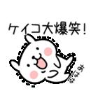 「ケイコ/けいこ」さんが使う名前スタンプ(個別スタンプ:28)