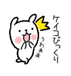 「ケイコ/けいこ」さんが使う名前スタンプ(個別スタンプ:30)