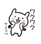 「ケイコ/けいこ」さんが使う名前スタンプ(個別スタンプ:31)
