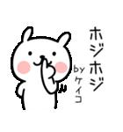 「ケイコ/けいこ」さんが使う名前スタンプ(個別スタンプ:32)