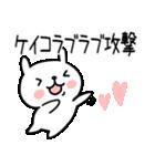 「ケイコ/けいこ」さんが使う名前スタンプ(個別スタンプ:35)