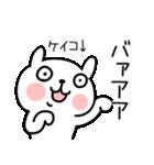 「ケイコ/けいこ」さんが使う名前スタンプ(個別スタンプ:38)