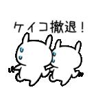 「ケイコ/けいこ」さんが使う名前スタンプ(個別スタンプ:40)