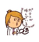 ポテトの恋人(個別スタンプ:01)