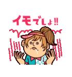 ポテトの恋人(個別スタンプ:10)