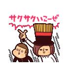 ポテトの恋人(個別スタンプ:17)
