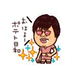 ポテトの恋人(個別スタンプ:21)