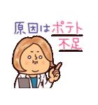 ポテトの恋人(個別スタンプ:23)