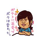 ポテトの恋人(個別スタンプ:26)