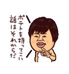 ポテトの恋人(個別スタンプ:27)