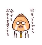 ポテトの恋人(個別スタンプ:33)