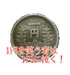 お金のスタンプ1♪40個入り♪(個別スタンプ:01)