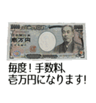 お金のスタンプ1♪40個入り♪(個別スタンプ:05)