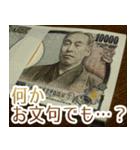 お金のスタンプ1♪40個入り♪(個別スタンプ:08)