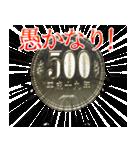 お金のスタンプ1♪40個入り♪(個別スタンプ:24)