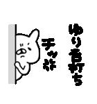 ゆりちゃん専用スタンプ(個別スタンプ:08)