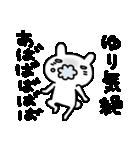 ゆりちゃん専用スタンプ(個別スタンプ:10)