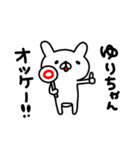 ゆりちゃん専用スタンプ(個別スタンプ:13)