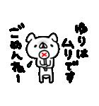 ゆりちゃん専用スタンプ(個別スタンプ:14)