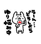 ゆりちゃん専用スタンプ(個別スタンプ:15)