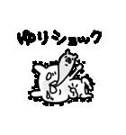 ゆりちゃん専用スタンプ(個別スタンプ:17)