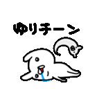 ゆりちゃん専用スタンプ(個別スタンプ:18)