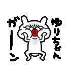 ゆりちゃん専用スタンプ(個別スタンプ:20)