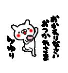 ゆりちゃん専用スタンプ(個別スタンプ:24)