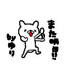ゆりちゃん専用スタンプ(個別スタンプ:25)