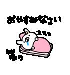 ゆりちゃん専用スタンプ(個別スタンプ:27)