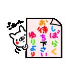 ゆりちゃん専用スタンプ(個別スタンプ:34)