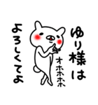 ゆりちゃん専用スタンプ(個別スタンプ:35)