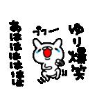 ゆりちゃん専用スタンプ(個別スタンプ:38)