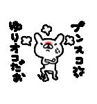 ゆりちゃん専用スタンプ(個別スタンプ:39)