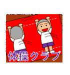子供のスポーツクラブ(体操,サッカー,水泳)(個別スタンプ:2)