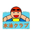 子供のスポーツクラブ(体操,サッカー,水泳)(個別スタンプ:3)