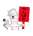 あるぱきゃ(個別スタンプ:18)