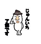 じゅんいち専用!!(個別スタンプ:01)