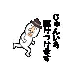 じゅんいち専用!!(個別スタンプ:05)